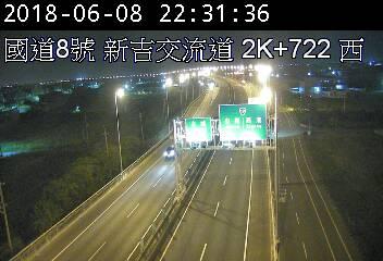 國道8號(西向 2.722公里) - 254265431 - Taiwan